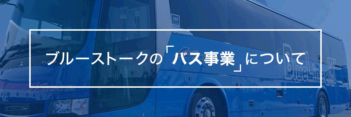 ブルーストークのバス事業について