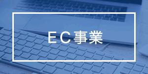 EC事業のお知らせ
