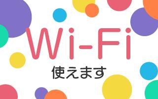 つながるWi-Fiを無料で