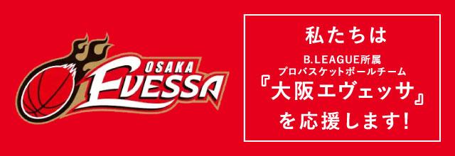 ブルーストークは大阪エヴェッサを応援します。