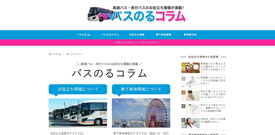 内製WEBサイトの例