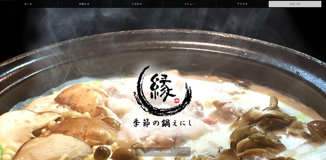インハウス制作(サイト):季節の鍋 縁