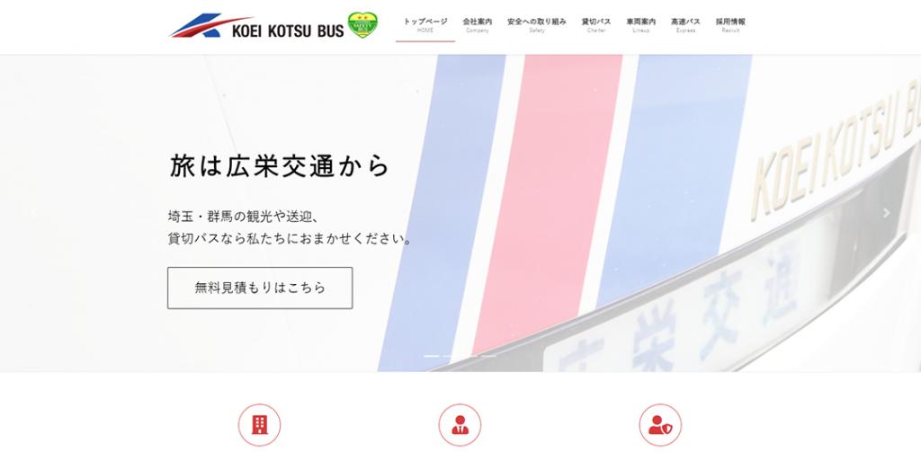 制作事例:広栄交通バス株式会社様