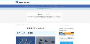 インハウス制作(サイト):航空祭ツアーレポート