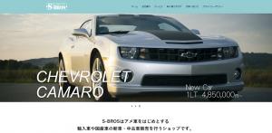 インハウス制作(サイト):Total Car Shop S-BROS